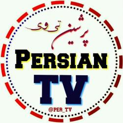 کانال پِـرشیـنTV 📺