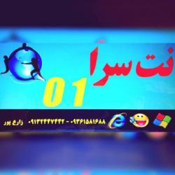 کانال نت سرا 01