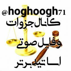 کانال 《hoghoogh71》
