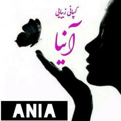 کانال محصولات زیبایی آنیا