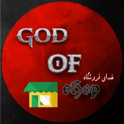 کانال God of shop