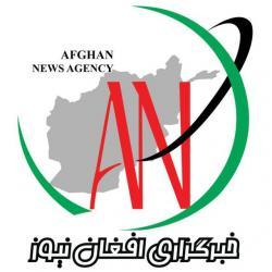 کانال خبرگزاری افغان نیوز