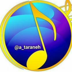کانال آهنگ و ترانه