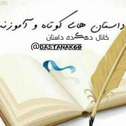 کانال دهکده داستان