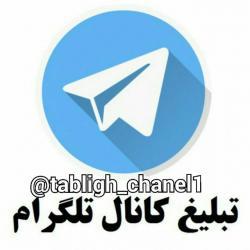 کانال تبلیغ کانالهای تلگرام