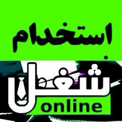 کانال استخدام آنلاین
