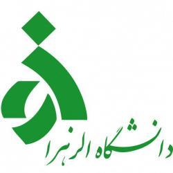 کانال ایتا دانشگاه الزهرا