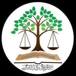 کانال حقوق و زندگی