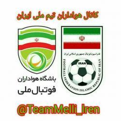 کانال هواداران تیم ملی