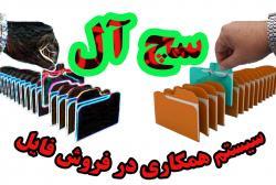 کانال فروشگاه فایل سچ آل