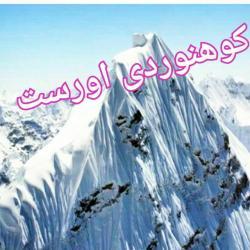 کانال کوهنوردی اورست