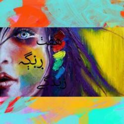 کانال رمان هفت رنگه زندگی
