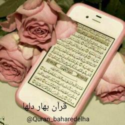 کانال قرآن بهار دلها