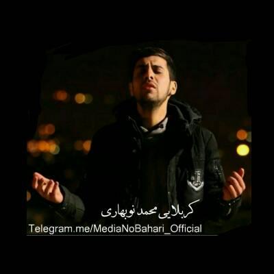 کانال کربلایی محمد نوبهاری