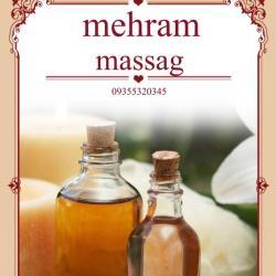 کانال massage_mehran