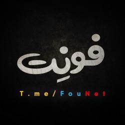 کانال فونِت | FouNet