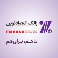 کانال سروش بانک اقتصاد نوین