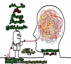 کانال روان شناسی اُبژه