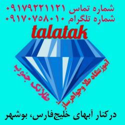 کانال طلاوجواهرسازی طلاتک