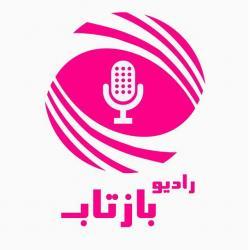 کانال رادیو بازتاب