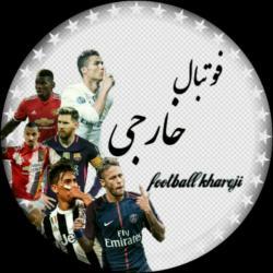 کانال فوتبال خارجی