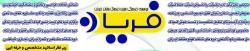 کانال موسسه فرهنگی هنری