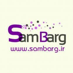 کانال سام برگ | SamBarg.ir