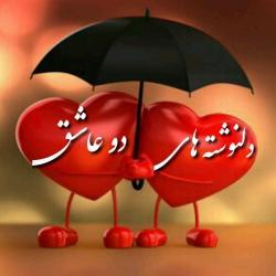 کانال دلنوشته های دو عاشق