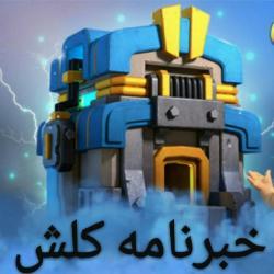 کانال خبرنامه کلش