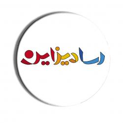 کانال رسادیزاین