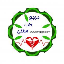 کانال مرجع طب سنتی