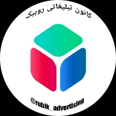 کانال کانون تبلیغاتی روبیک