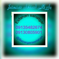کانال نساجی اصفهان صنعتگر