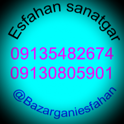 کانال قماش اصفهان صنعتگر