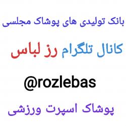 کانال بانک پوشاک ایران