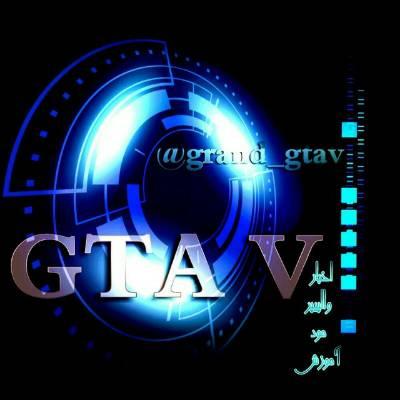 کانال GTA V