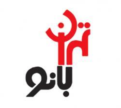 کانال فروشگاه تهران بانو