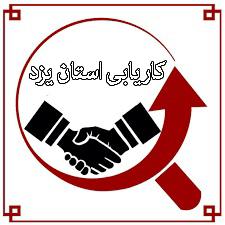 کانال کاریابی استان یزد
