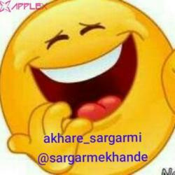 کانال akhar_sargarmi