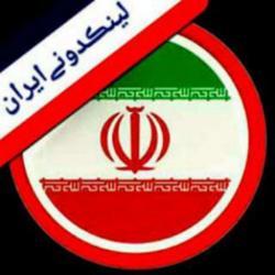 کانال لینکدونی ایران