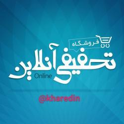 کانال فروشگاه تخفیفی آنلای