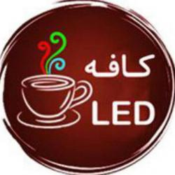 کانال Cafe_Led