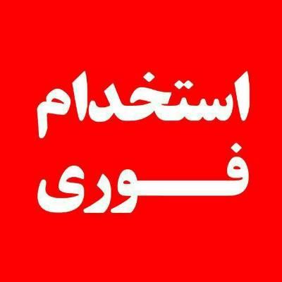 کانال استخدام مشهد و خراسان