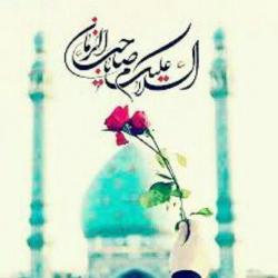 کانال ❤سربازان امام زمان ❤