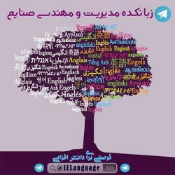 کانال زبان مدیریت و صنایع