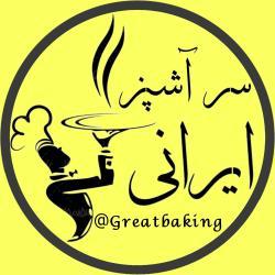 کانال سرآشپز ایرانی