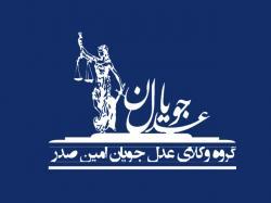 کانال گروه وکلای عدل جویان