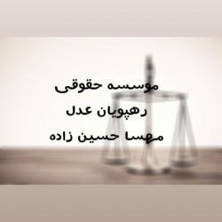 کانال موسسه حقوقی
