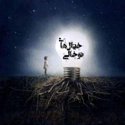کانال khiyalhay_too_khali
