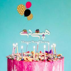 کانال تبریک تولد و جشن ها